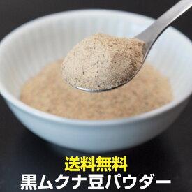 黒ムクナ豆 販売5周年 送料無料 黒ムクナ豆焙煎済みパウダー250gお徳用