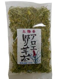 アロエ野草茶100%