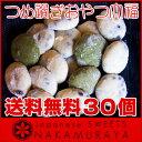 和菓子 送料無料 詰め過ぎおやつ大福 30個入り!大福1.5キログラム!(豆大福&草大福) 10P29Jul16
