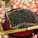 和菓子 ギフトなかむら屋特製おふくろのごまおはぎ 1個香ばしい胡麻の風味が絶品です!胡麻 おはぎ ぼた餅 お彼岸 和…