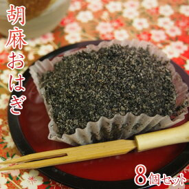 和菓子 ギフトなかむら屋特製おふくろの ごまおはぎ 8個セット香ばしい胡麻の風味が絶品です!おはぎ 胡麻 おはぎ ぼた餅 お彼岸 和菓子 イベント用