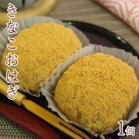和菓子 ギフトなかむら屋特製おふくろのきなこおはぎ 1個深煎りの焦しきな粉の豊かな香りが食欲をそそります。黄粉 おはぎ ぼた餅 和菓子 お彼岸 イベント用