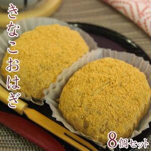 和菓子 ギフトなかむら屋特製おふくろのきなこおはぎ 8個セット深煎りの焦しきな粉の豊かな香りが食欲をそそります。黄粉 おはぎ ぼた餅 お彼岸 和菓子 イベント用