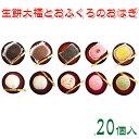 和菓子 送料無料 生餅大福とおふくろのおはぎ特別セット合計20個セット粒餡 おはぎ こしあんおはぎ 胡麻おはぎ きな粉…