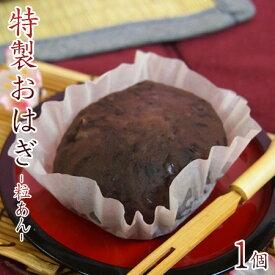 和菓子 ギフト懐かしのおふくろのおはぎ 1個つぶ餡(北海道産特選えりも小豆使用!)程よい粒感ともちもちした感触が絶品!!いつの時代も変わらぬ美味しさです。おはぎ 法事 和菓子 イベント用