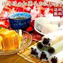 和菓子 詰め合わせ 送料無料 プレゼント ギフト北海道の和菓子 お試しセット大福団子 ネット限定 豆大福 和菓子詰合せ…