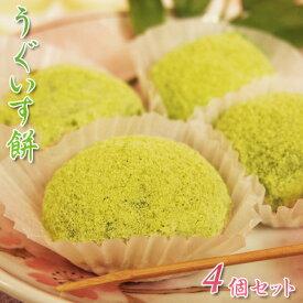 和菓子 ギフトうぐいすもち 4個お花見 鶯餅 うぐいす餅 ひな祭り イベント用