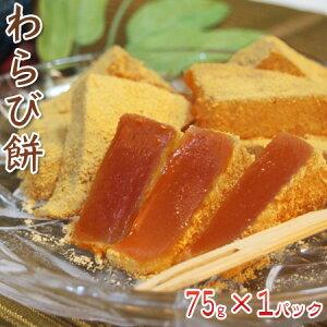 プレゼント ギフトわらびもち [ きなこ ] 75g(75g×1パック※5切)蕨餅 わらび餅 和菓子 イベント用
