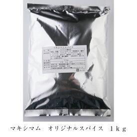 マキシマム オリジナルスパイス 1kg