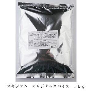 中村食肉 マキシマム オリジナルスパイス 1kg