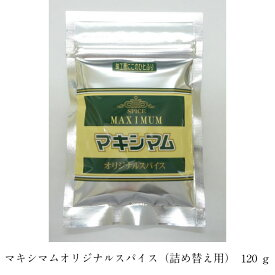 マキシマムオリジナルスパイス(詰め替え用)
