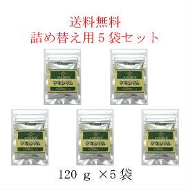 送料無料 マキシマム 詰め替え用 5袋セット
