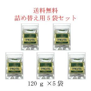 中村食肉 送料無料 マキシマム 詰め替え用 120g 5袋セット
