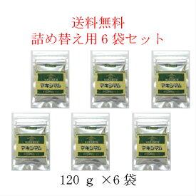 中村食肉 送料無料 マキシマム 詰め替え用 120g 6袋セット