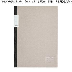 中村印刷所×kleid flat notes A5 方眼2mm Gray 本文フールス紙 (ホワイト) 50枚 1冊