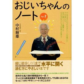 おじいちゃんのノート Part2 1冊