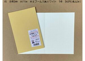 中村印刷所 水平開きノート A5 方眼5mm yellow 本文フールス紙(ホワイト)30枚 1冊
