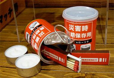 防災用缶詰マッチ