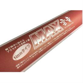 [ MAX 雲竜 ] 糊で貼れる プラスチック 障子紙95cm×15m 送料無料 中村製紙所