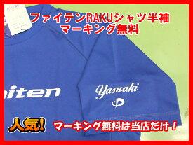 ファイテン RAKUシャツSPORTS(吸汗速乾) 半袖 ロゴ入り マーキング無料【メール便対応可能230円】