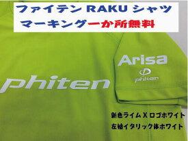 【2020新商品】ファイテン RAKUシャツSPORTS(スムースドライ) 半袖 ロゴ入り マーキング一か所無料【メール便対応】
