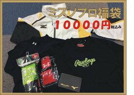 【野球福袋】ミズノプロのジャケット(ウインドブレーカー)が必ず一枚入ります【20000〜30000円分入ってます】12月31日発送予定
