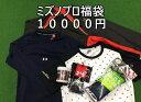 【野球福袋】ミズノプロまたはアンダーアーマーのジャケット(ウインドブレーカー)が必ず一枚入ります【20000〜30000円…