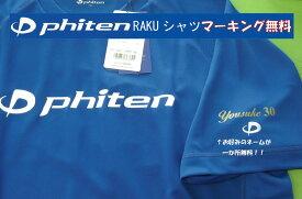 ファイテン RAKUシャツSPORTS(吸汗速乾) 半袖 ロゴ入り マーキング無料【メール便対応】