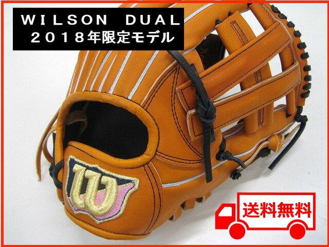 WILSON DUAL 2018限定モデル 硬式内野手用 サイズ7 オレンジ右投げ【湯もみ&送料無料】