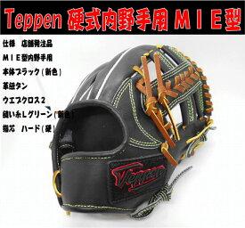てっぺん 硬式内野手用 MIE型 ブラック 【湯もみ&送料無料】