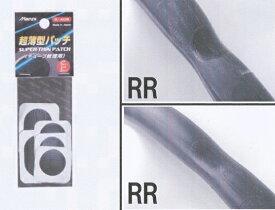 [MARUNI]「超薄型パッチ」K-409■ロード・クロスバイク用薄型パッチ・楕円(RS)×2枚・丸(RR)×3枚