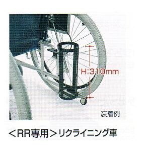 酸素ボンベ架台【H:310mm】【RRリクライニング車いす専用】【カワムラサイクル】
