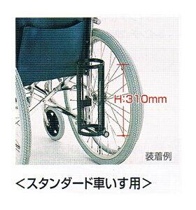 酸素ボンベ架台【H:310mm】【KA800シリーズ跳ね上げ車いす専用】【カワムラサイクル】