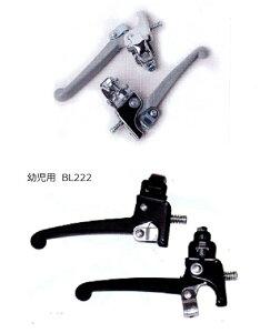 [吉川]「幼児・子供用ブレーキレバー」・幼児用 : BL222 ф19.0(ハンドルバー径) カラー/グレー・ブラック・幼児用 : BL222 ф22.2 カラー/グレー・子供用 : BL230 ф22.2 カラー/グレー・すべて調整