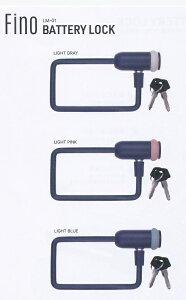 [TS BIKE]「バッテリーロック」・品番 : LM-01・走行に支障が出ない長さ、四角形状 太さ8mm×全長30cm キー2本付・カラー : ライトグレー・ライトブルー・ライトピンク・付属 : (鈴付)キーホルダー