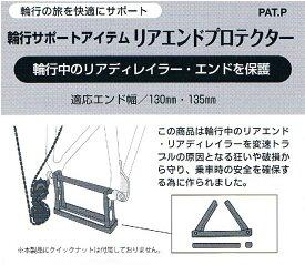 リアエンドプロテクター RS-E1280【MARUTO】【大久保製作所】輪行中のリアエンド・適応エンド幅130mm・135mm