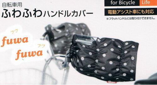 ふわふわハンドルカバー(自転車用)【HC-FU2400】大久保製作所