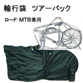 輪行袋 ロード・MTB兼用【SONOMA210】MARUTO 大久保製作所ツアーバック