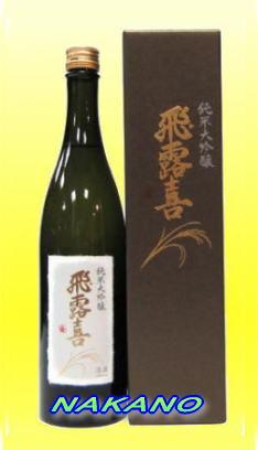飛露喜 純米大吟醸(山田錦100%)720ml