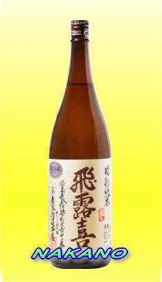 飛露喜 特別純米酒 1800ml