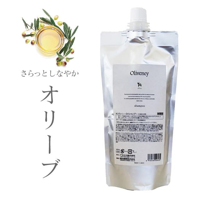 アモロス Oliveney オリヴァニー OVシャンプー 400mL(詰替)