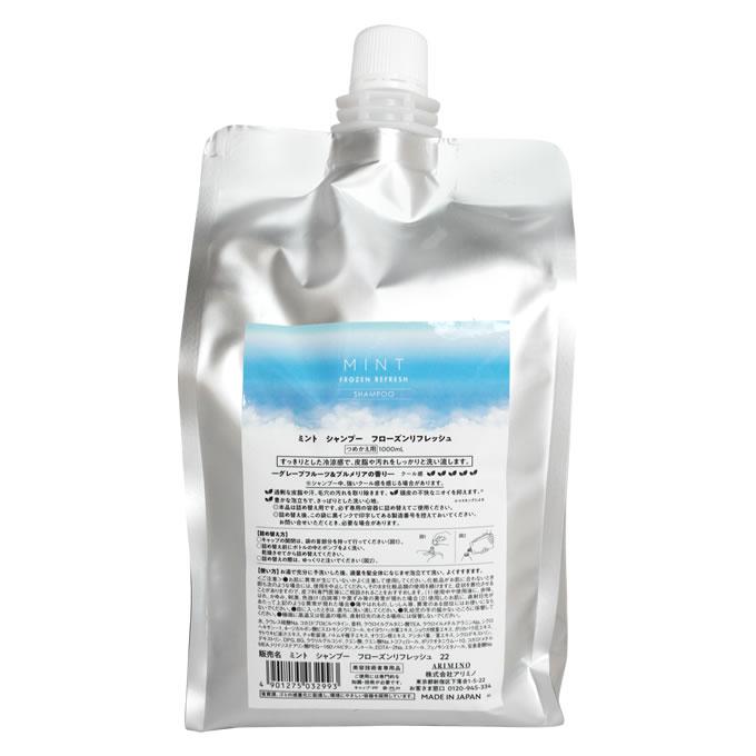 アリミノ ミント シャンプー フローズンリフレッシュ(シトラス&ハーブの香り) 1000mL (詰替)