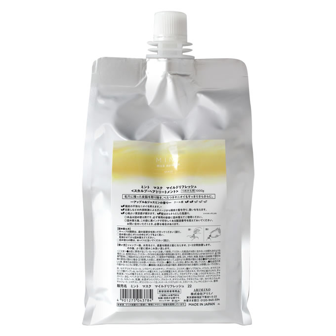 アリミノ ミント マスク リフレッシュ(アップルティー&ミントの香り) 1000g (詰替)