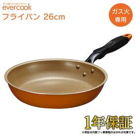 evercook ガス専用 フライパン 26cm EFPKEK26OR / 1年保証 evercook エバークック ガス火対応 フライパン 焦げ付かない こびりつかない ドウシシャ DOSHISHA フッ素コーティング 長持ち 丈夫 オレンジ 軽い 軽量 母の日