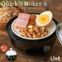 LiVE もくもくクイックスモーカーS LCQS-S-02 ドウシシャ / スモーク料理 BBQ バーベキュー 在宅勤務 スモークチップ…