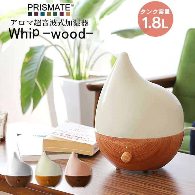 きれいなミストで加湿する アロマ超音波式加湿器 Whip -wood- PRISMATE