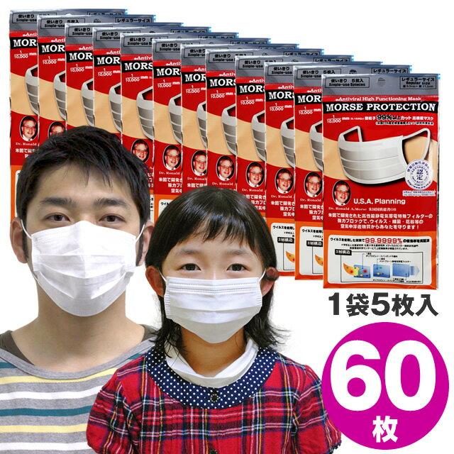 高機能マスク モースプロテクション 60枚 (5枚入×12袋) ☆{ 【送料無料】 N95 マスクより高機能N99 【正規品】 サージカルマスク並みの立体マスク 医療関係者(日本医師会)も推奨 子供用 N95 N99 マスク 子供用 ウイルス飛沫 PM2.5 花粉 対策 ☆☆
