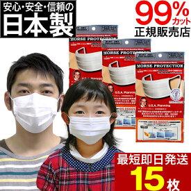 ◆最大2000円引クーポンあり12/11 8:59迄◆ 日本製 高機能マスク モースプロテクション 15枚(5枚入×3袋) N95規格より高機能N99規格フィルタ採用 使い捨てマスク N95マスク規格フィルタ モースマスク 大人用 小さめ 子供用 マスク モース PM2.5