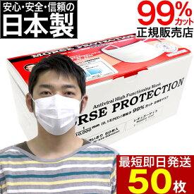 ◆あす楽★最大2000円引クーポンあり12/11 8:59迄◆ 日本製 高機能マスク モースプロテクション 50枚入 レギュラーサイズ(大人用) 箱入タイプ / N95規格より高機能N99規格フィルタ採用 使い捨てマスク N95マスク規格フィルタ モースマスク 使い捨て マスク 箱 ウイルス PM2.5