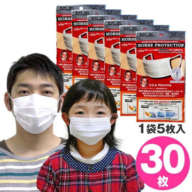 高機能マスク モースプロテクション 30枚 (5枚入×6袋) ☆{ 【送料無料】 N95 マスクより高機能N99 【正規品】 サージカルマスク並みの立体マスク 医療関係者(日本医師会)も推奨 子供用 N95 N99 マスク 子供用 ウイルス飛沫 PM2.5 花粉 対策 ☆☆